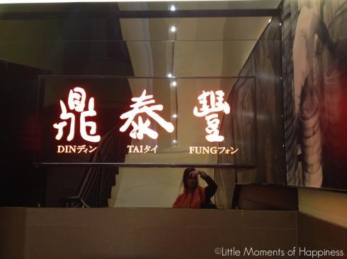 Din Tai Fung Shanghai